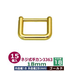 ネジ式手カン3363 18mm【ゴールド】【サイズ:外径28x21mm 対応幅18mm】【材質:亜鉛ダイキャスト】20個1袋