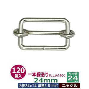 一本線送り(リュックカン)24mm【ニッケル】【サイズ:線径2.5mm 内径24x14mm 対応幅24mm】【材質:鉄】200個1袋