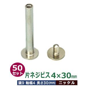 片ネジ式ビス4X30mm【ニッケル】【サイズ:頭9mm 太さ4mm 長さ30mm】【材質:真鍮】100セット1袋