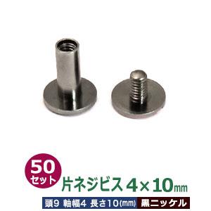 片ネジ式ビス4X10mm【黒ニッケル】【サイズ:頭9mm 太さ4mm 長さ10mm】【材質:真鍮】100セット1袋