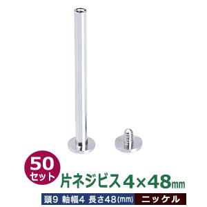 片ネジ式ビス4X48mm【ニッケル】【サイズ:頭9mm 太さ4mm 長さ48mm】【材質:真鍮】50セット1袋
