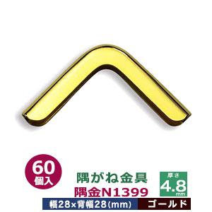 隅がね金具 隅金N1399【ゴールド】【サイズ:外寸幅28mm×28mm 厚さ4.8mm】【材質:鉄】100個1袋
