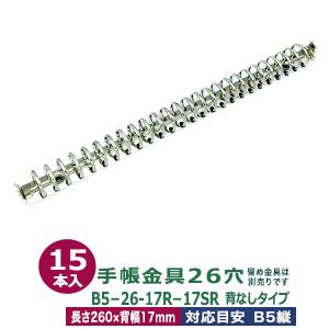 バインダー金具【B5-26-17R-17SR】【サイズ 長さ260mm ×背幅17mm 背なしタイプ 26穴】【材質:鉄 】20本入1袋