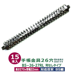 バインダー金具【B5-26-27RL】【サイズ 長さ270mm ×背幅22mm 背なしタイプ 26穴】【材質:鉄 】15本入1袋