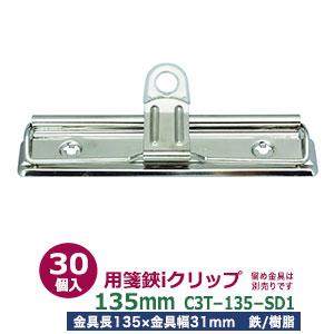 用箋挟 ファイルクリップ金具 iクリップ135mm【C3T-135-SD1】【サイズ 長さ135mm ×幅31mm】【材質:鉄/樹脂 】40本入1袋