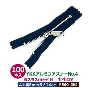 YKKアルミファスナーNo.4【#560 紺】【サイズ:ファスナー長140mm ムシ幅5mm】【材質:アルミ/ポリエステル】100本1袋