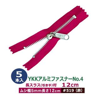 YKKアルミファスナーNo.4【#519 赤】【サイズ:ファスナー長120mm ムシ幅5mm】【材質:アルミ/ポリエステル】100本1袋