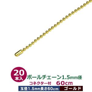 ボールチェーン1.5mm×60cm【ゴールド】【サイズ:ボール直径1.5mm 長さ60cm コネクタ付】【材質:真鍮製】20本1袋