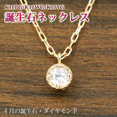 ネックレス 4月の誕生石 プレゼント 10金 ダイヤモンド 10金 ゴールド K10 ミル打ち誕生石 送料無料 送料無料 ジュエリー ギフト プレゼント ジュエリー, SHOP MOE:e6bab42f --- sunward.msk.ru