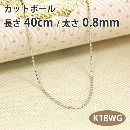 ネックレス チェーン カットボール 長さ40cm 太さ0.8mm 18金ホワイトゴールド K18WG