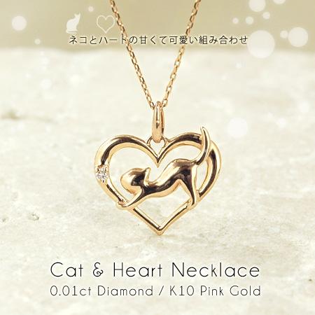 伸びするネコとハートの組み合わせネックレス ダイヤモンド 10金 ピンクゴールド K10 PG