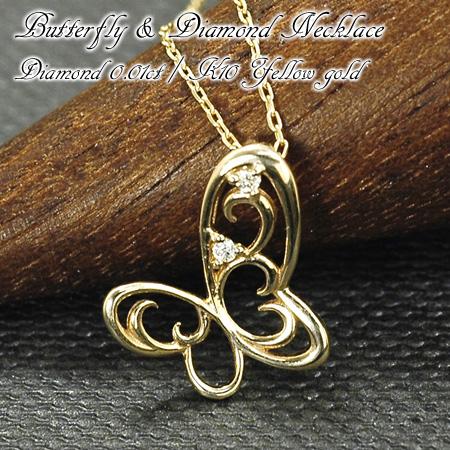 優雅な蝶が胸元に舞うネックレス ネックレス ダイヤモンド 10金イエローゴールド K10YG