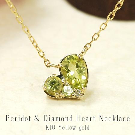 宝石をぎゅっと集めたハートネックレス/ペリドット ネックレス ペリドット ダイヤモンド 10金イエローゴールド K10YG 送料無料 ギフト プレゼント ジュエリー