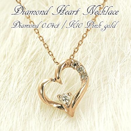 ギフト プレゼント 記念日 ジュエリー オープンハート ネックレス 10金ピンクゴールド K10PG 爆買い送料無料 ダイヤモンドの定番アイテム ダイヤモンド 割り引き