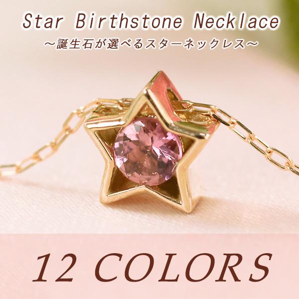 誕生石が選べるスターネックレス ネックレス 10金ピンクゴールド K10PG