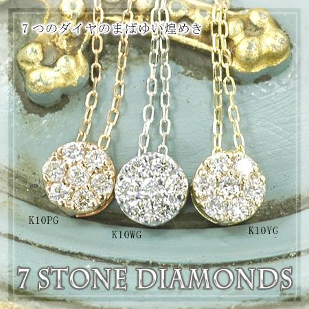 7つのダイヤがあなたを魅せるセブンストーンネックレス ネックレス ダイヤモンド0.1ct 10金ホワイトゴールド K10WG 10金イエローゴールド K10YG 10金ピンクゴールド K10PG 送料無料 ギフト プレゼント ジュエリー