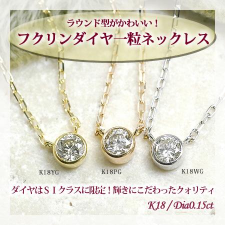 両づりダイヤモンドネックレスBONHEUR ボヌール ネックレス ダイヤモンド0.15カラット 18金ゴールド 送料無料 ギフト プレゼント ジュエリー
