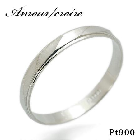 Amour アムール Croire リング プラチナ 900 Pt900 送料無料 ギフト プレゼント ジュエリー Xmas早割