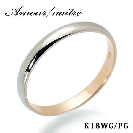 Amour アムール naitre リング 18金 ホワイトゴールド K18 WG 18金 ピンクゴールド K18 PG 送料無料 ギフト プレゼント ジュエリー Xmas早割