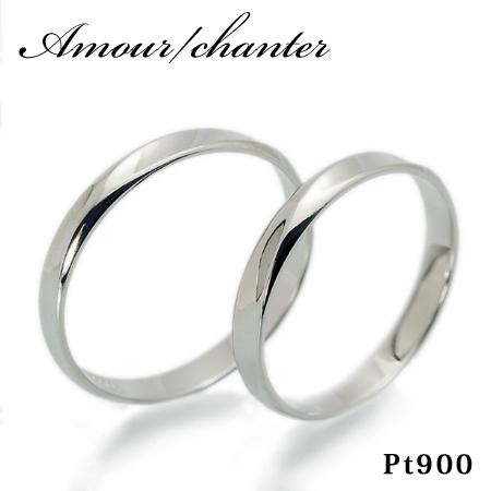 通常価格の10%OFF Amour アムール chanter 文字入れ対応 ペアリング プラチナ900 Pt900 平打ち波形鏡面 送料無料 ギフト プレゼント ジュエリー