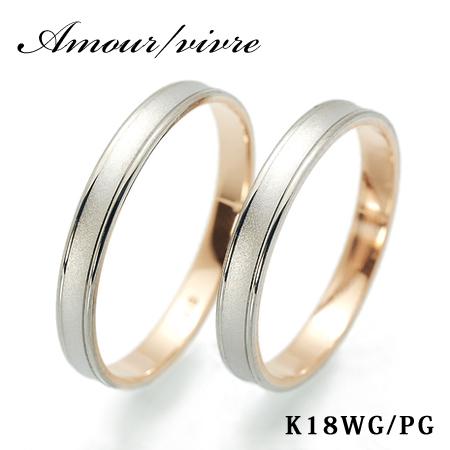 文字入れ無料 Amour アムール vivre K18PG 文字入れ無料 ペアリング 18金ホワイトゴールド Amour K18WG、18金ピンクゴールド K18PG 送料無料 ギフト プレゼント ジュエリー, チョウセイグン:22e1e72c --- sunward.msk.ru
