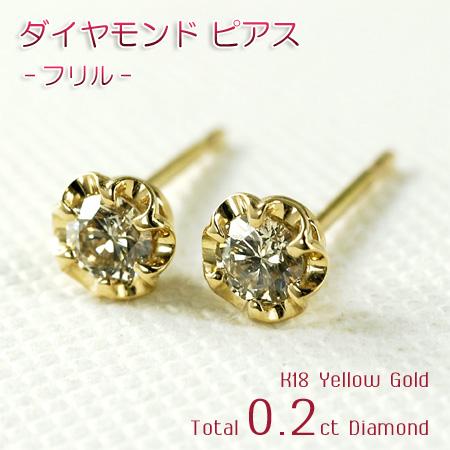 通常価格の10%OFF 大人可愛いダイヤモンドピアス/フリル ピアス ダイヤモンド0.2カラット 18金イエローゴールド K18YG K18YG 送料無料 ジュエリー 送料無料 ギフト プレゼント ジュエリー, 南島町:6c5ff1e0 --- sunward.msk.ru