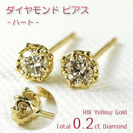 大人可愛いダイヤモンドピアス/ハート ピアス ダイヤモンド0.2カラット 18金イエローゴールド K18YG 送料無料 ギフト プレゼント ジュエリー