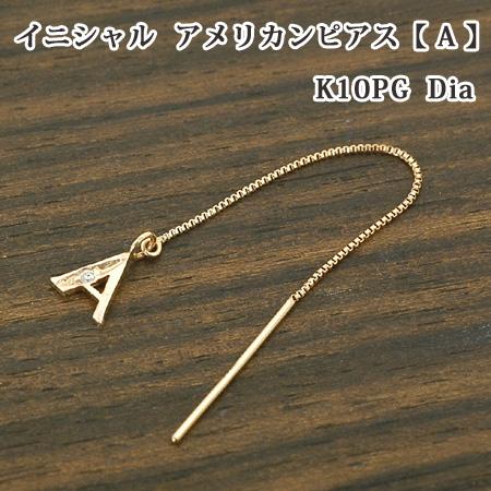 イニシャル アメリカン ピアス ブロック体 A ダイヤモンド 10金 ゴールド K10 片耳 ピンク ホワイト イエロー 左右のアルファベットを変えると楽しい揺れるアメリカンのイニシャルピアス