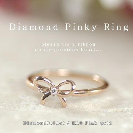 リボンモチーフがカワイイリボンピンキー ピンキー リング ダイヤモンド 18金 ピンクゴールド K18 PG 送料無料 ギフト プレゼント ジュエリー Xmas早割