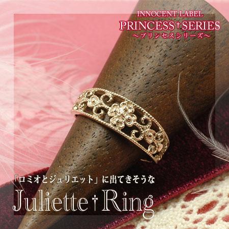 プリンセスシリーズ ジュリエット リング 10金 ピンクゴールド K10 PG 送料無料 ギフト プレゼント ジュエリー Xmas早割