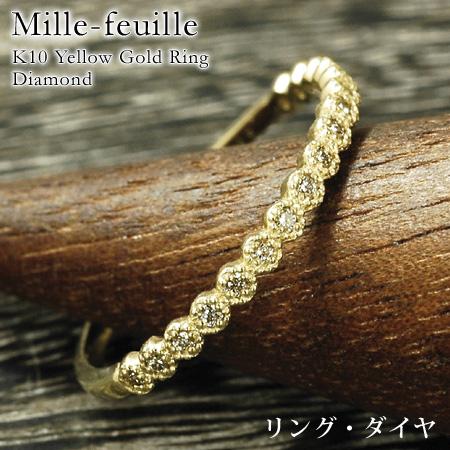 しとやかで華奢な重ねづけジュエリー ミルフイユ ダイヤ リング ダイヤモンド 10金 イエローゴールド K10 YG 送料無料 ギフト プレゼント ジュエリー Xmas早割
