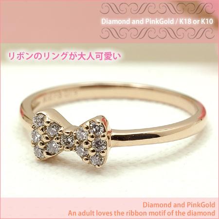 リボンにダイヤを敷き詰めて リング ダイヤモンド 10金 ピンクゴールド K10 PG 送料無料 ギフト プレゼント ジュエリー Xmas早割