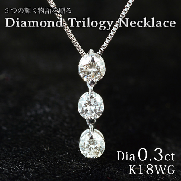 3つの輝く物語を贈る。ダイヤモンド トリロジー ネックレス ダイヤモンド0.3カラット プレゼント 18金ホワイトゴールド ネックレス K18WG トリロジー 送料無料 ギフト プレゼント ジュエリー, イセシ:ccc91402 --- sunward.msk.ru