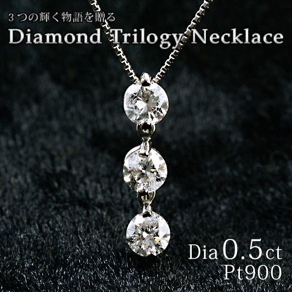 3つの輝く物語を贈る。ダイヤモンド トリロジー ジュエリー ネックレス ダイヤモンド0.5カラット プラチナ900 Pt900 クーポン3000円 送料無料 ギフト ネックレス プレゼント ジュエリー クーポン3000円, でらアウトレット-メンズブランド:f49d19f7 --- sunward.msk.ru