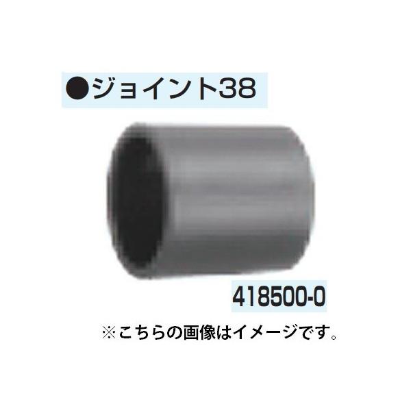 マキタ 集じん機用 ジョイント38 おすすめ特集 オンライン限定商品 418500-0 makita