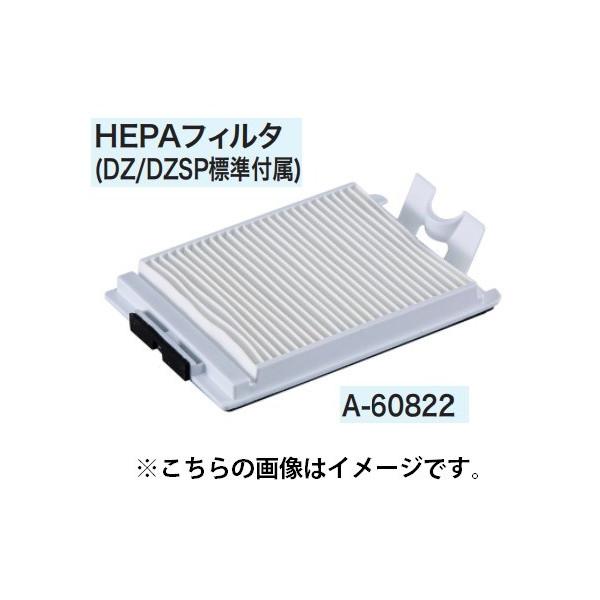 マキタ 集じん機用 爆買い新作 完売 HEPAフィルタ A-60822 充電式背負いクリーナVC260DZ専用 makita 充電式背負い集じん機VC260DZSP