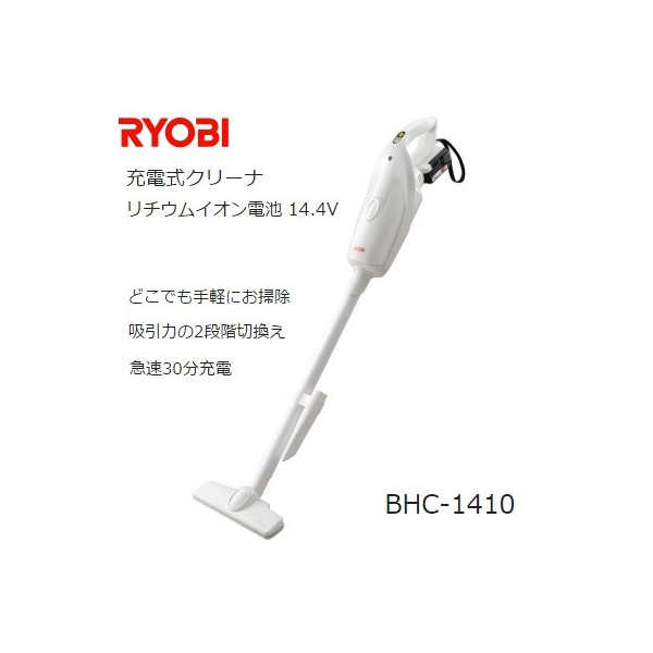 リョービ 充電式クリーナ BHC-1410 (電池パック・充電器付) 14.4V対応 集じん容量:ダストバッグ 0.5L 紙パック 0.33L RYOBI