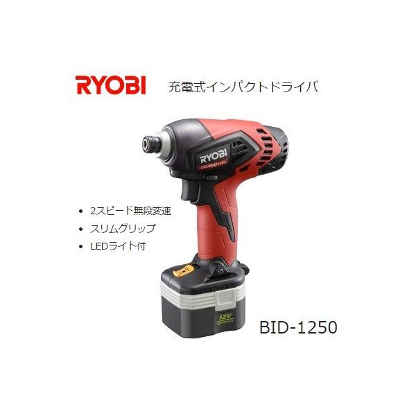 リョービ 充電式インパクトドライバ BID-1250 12V用 LEDライト キャリングケース付 電池・充電器セット RYOBI