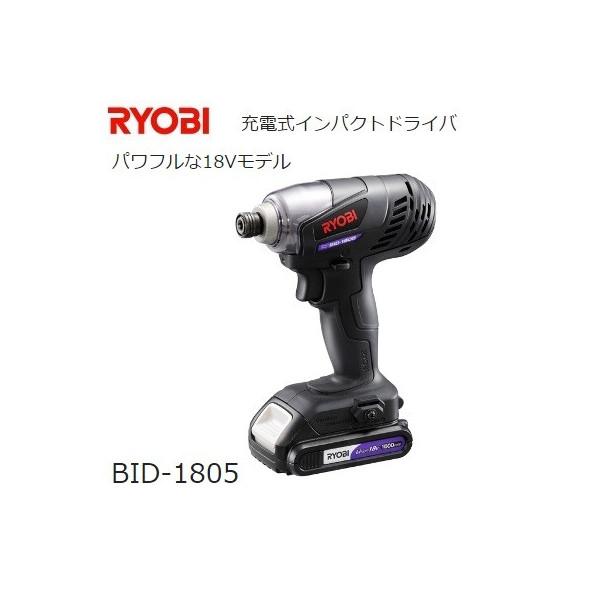 リョービ 充電式インパクトドライバ BID-1805 18V用 小型・高効率4極モータを搭載 電池・充電器セット バッテリー式 RYOBI