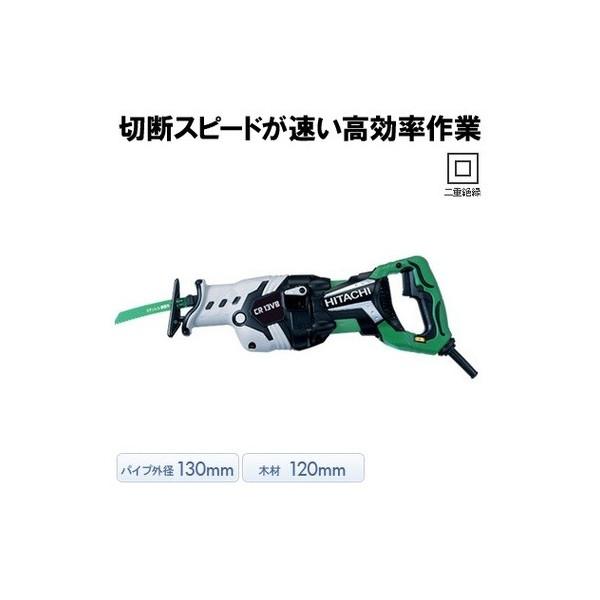 送料無料【日立】電子セーバソー 防じん・防滴性 CR13VB セーバーソー レシプロソー