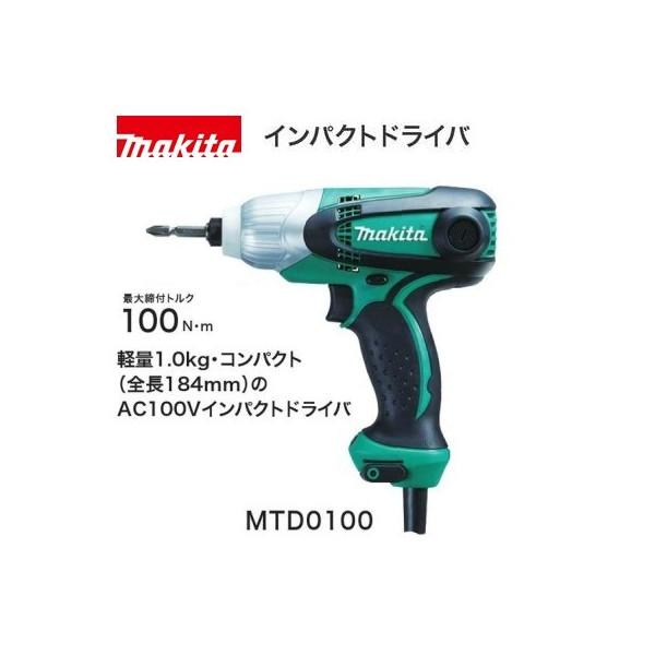 マキタ インパクトドライバ MTD0100 軽量・コンパクト AC100V 最大締付トルク100n・m
