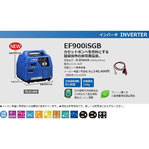 送料無料【ヤマハ】0.85kVA 防音型 インバータ発電機 インバータ発電機 EF900iSGB  カセットボンベを燃料とする 簡単操作の非常用電源。
