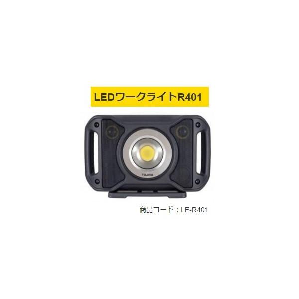 タジマ LEDワークライトR401 LE-R401 製品重量2800g 防水性IP65 明るさ最大4000lm TJMデザイン TAJIMA