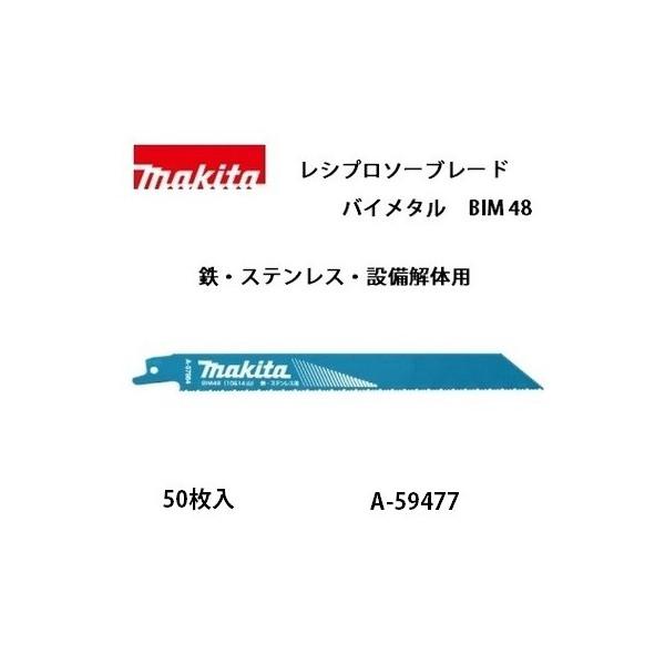 マキタ レシプロソーブレード BIM48 バイメタルBI5 全長200mm 10&14山 鉄・ステンレス・設備解体用 50枚入 A-59477 ★