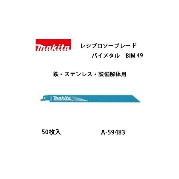 送料無料 マキタ レシプロソーブレード BIM49 バイメタルBI5 全長250mm 10&14山 鉄・ステンレス・設備解体用 50枚入 A-59483