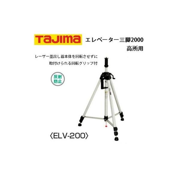 【タジマ】エレベーター三脚2000 高所用 実用最大伸長約2m ELV-200
