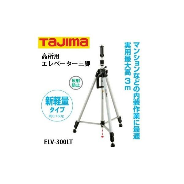 【タジマ】エレベーター三脚3000ライト 高所用 実用最大伸長約3m ELV-300LT