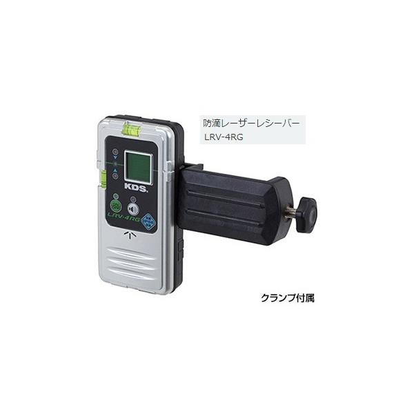 KDS 防滴レーザーレシーバー LRV-4RG リアルグリーンレーザ―墨出器専用 レシーバークランプ付 防塵・防滴IP56