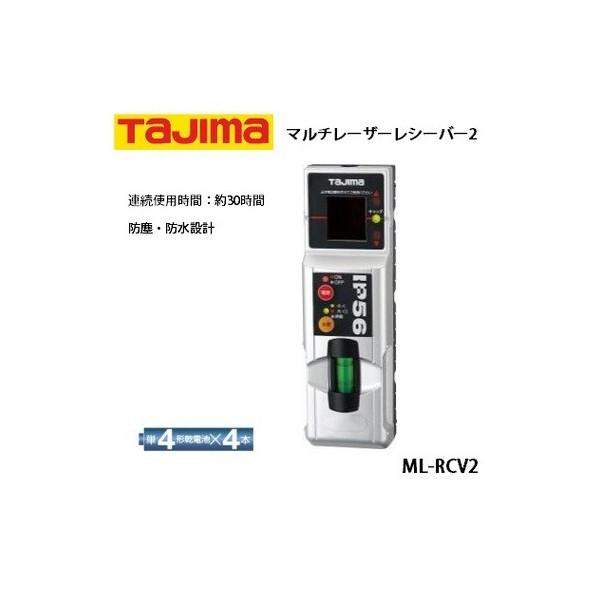 【タジマ】レーザー墨出し器用受光器 マルチレーザーレシーバー2 ML-RCV2 TJMデザイン ポイントUP期間中!!