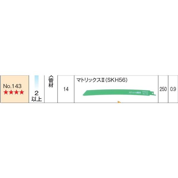 送料無料【日立】セーバソーブレード No.143 50枚入り マトリックス2 (SKH56) 湾曲ブレード 0000-3463 レシプロソー